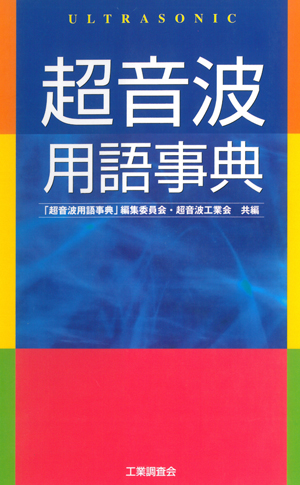 Japanese Encyclopedia of Ultrasonics
